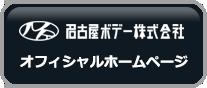 日本一のボデー屋になる
