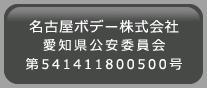 名古屋ボデー株式会社 愛知県公安委員会 第541411800500号